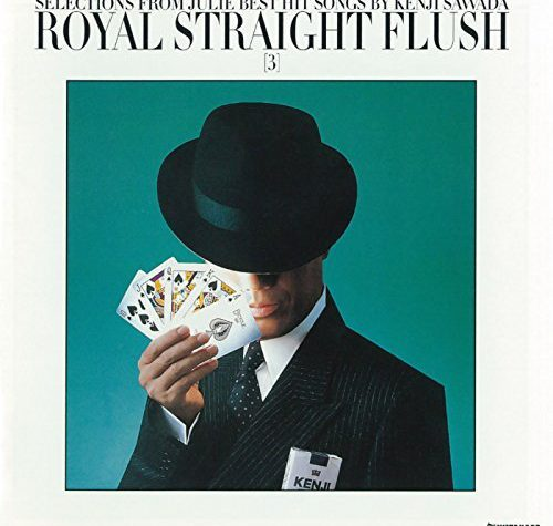 沢田研二 ROYAL STRAIGHT FLUSH [3]